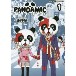PANDAMIC 1 [EARTH STAR COMICS]
