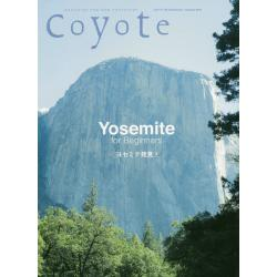 Coyote MAGAZINE FOR NEW TRAVELERS No.56(2015Summer/Autumn)