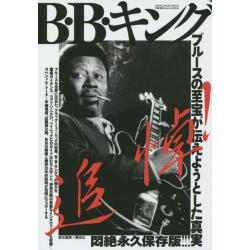 B・B・キング THE DIG Special Edition 追悼 [SHINKO MUSIC MOOK]