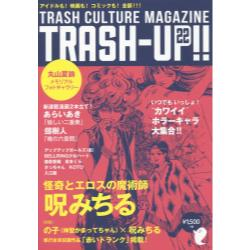 TRASH−UP!! 22