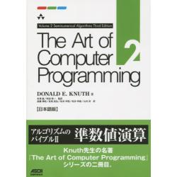 The Art of Computer Programming 日本語版 2