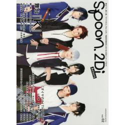 spoon.2Di Actors vol.02 [KADOKAWA MOOK No.601]