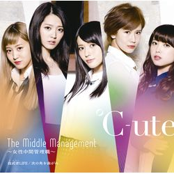 ℃-ute / The Middle Management?女性中間管理職?/我武者LIFE /次の角を曲がれ  【初回生産限定盤A】