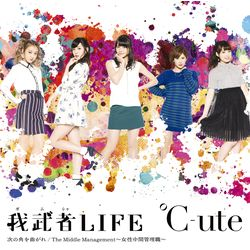 ℃-ute / The Middle Management?女性中間管理職?/我武者LIFE /次の角を曲がれ 【初回生産限定盤B】