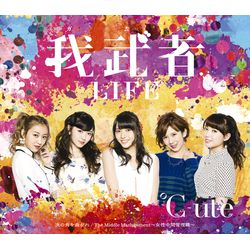 ℃-ute / The Middle Management?女性中間管理職?/我武者LIFE /次の角を曲がれ 【通常盤B】