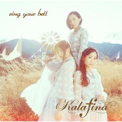 Kalafina / Ring your bell 【初回生産限定盤A】