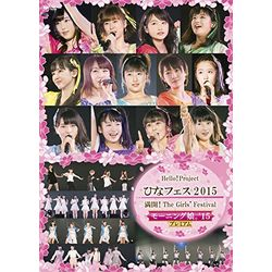 Hello! Project ひなフェス 2015〜満開!The Girls' Festival 〜<モーニング娘。'15 プレミアム > 【通常盤】