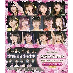 Hello! Project ひなフェス 2015〜満開!The Girls' Festival 〜<モーニング娘。'15 プレミアム > 【通常盤】 【BD】