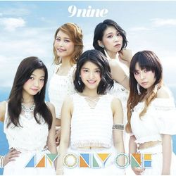 9nine / MY ONLY ONE 【初回生産限定盤B】