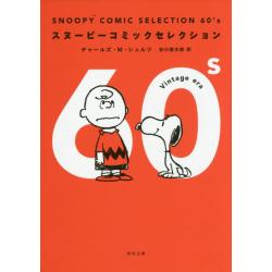 SNOOPY COMIC SELECTION 60's [角川文庫 し50−12]