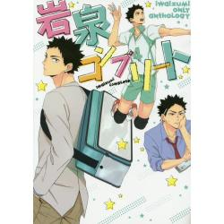 岩泉コンプリート iwaizumi only anthology [F−BOOK selection]