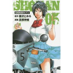 SHONANセブン 05 [SHONEN CHAMPION COMICS]