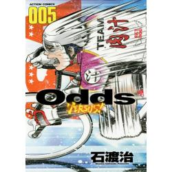Odds VERSUS! 005 [ACTION COMICS]