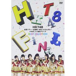 HKT48全国ツアー~全国統一終わっとらんけん~ FINAL in 横浜アリーナBEST SELECTION