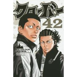 クローバー 42 [SHONEN CHAMPION COMICS]