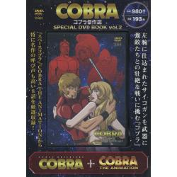DVD BOOK COBRAコブラ傑 2 [SPECIAL DVD−BOOK]