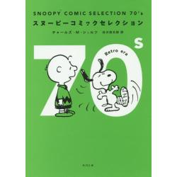 SNOOPY COMIC SELECTION 70's [角川文庫 し50−13]