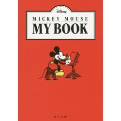 MICKEY MOUSE MY BOOK [文庫て 11− 1]