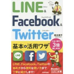 LINE & Facebook & Twitter基本&活用ワザ [今すぐ使えるかんたん文庫 023]