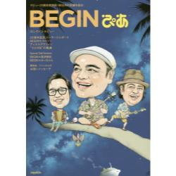 BEGINぴあ 25th Anniversary Special Book [ぴあMOOK]