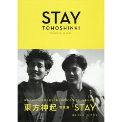 STAY TOHOSHINKI IN HAWAII 東方神起写真集