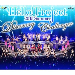 Hello!Project 2015 SUMMER~DISCOVERY・CHALLENGER~完全版 【BD】
