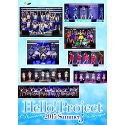 Hello!Project 2015 SUMMER〜DISCOVERY・CHALLENGER〜完全版