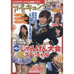 アイ・キュン! J・POP GIRLS VOL.10 [DIA Collection]