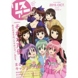 リスアニ! Vol.22.2(2015OCT.) [M−ON!ANNEX]