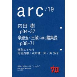 arc Alternative Magazine 19(2015Oct.)