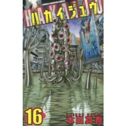 ハカイジュウ 16 [SHONEN CHAMPION COMICS]