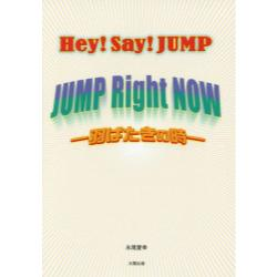 Hey!Say!JUMP JUMP Right NOW−羽ばたきの時−
