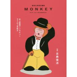 MONKEY vol.7(2015FALL/WINTER)
