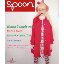 SPOON.(スプーン)2015年12月号 [隔月刊誌]
