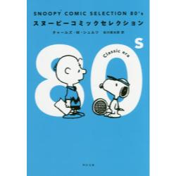 SNOOPY COMIC SELECTION 80's [角川文庫 し50−14]