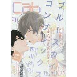 cab Original Boyslove Anthology vol.40