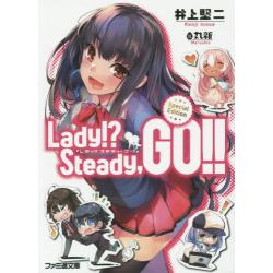 Lady!?Steady,GO!! Special Edition [ファミ通文庫 い3−3−1]