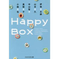 Happy Box [PHP文芸文庫 い9−1]