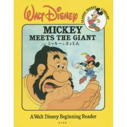 ミッキーときょじん A Walt Disney Beginning Reader [CLASSIC DISNEY LIBRARY]
