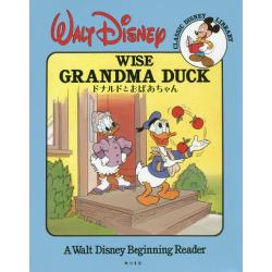 ドナルドとおばあちゃん A Walt Disney Beginning Reader [CLASSIC DISNEY LIBRARY]