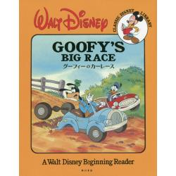 グーフィーのカーレース A Walt Disney Beginning Reader [CLASSIC DISNEY LIBRARY]
