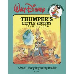 とんすけといもうとたち A Walt Disney Beginning Reader [CLASSIC DISNEY LIBRARY]