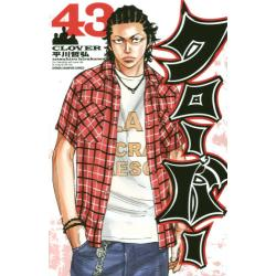 クローバー 43 [SHONEN CHAMPION COMICS]