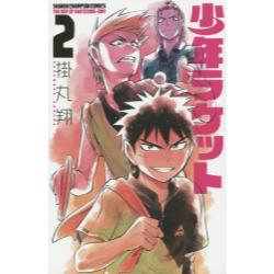少年ラケット THE DAY OF SWITCHING−ON!! 2 [SHONEN CHAMPION COMICS]