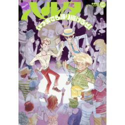 �n���^�@volume29�i2015NOVEMBER�j�@[BEAM�@COMIX]