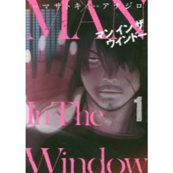 Man In The Window 1 [ヤングガンガンコミックス]