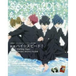 spoon.2Di vol.08 [KADOKAWA MOOK No.616]
