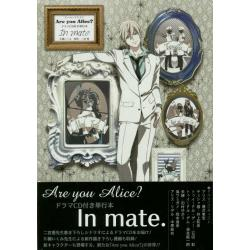 Are you Alice? CD付き [ZERO−SUM COMICS]