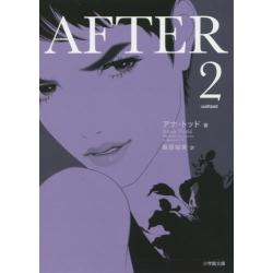 AFTER 2 [小学館文庫 ト3−2]
