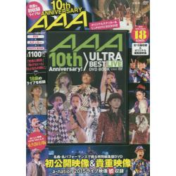 DVD BOOK AAA 10thAnn [ULTRA BEST LIVE]